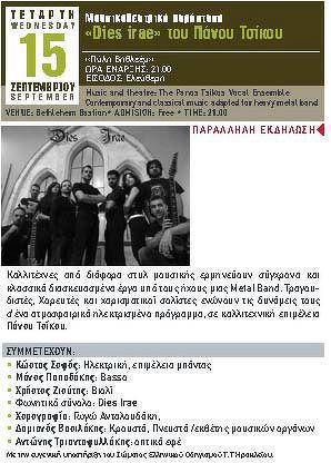 Dies Irae – Live στην Πύλη Βηθλεέμ (15.09.2010)