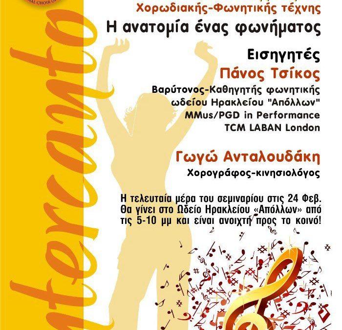 Σεμινάριο: Η ανατομία ενός φωνήματος (23-24.02.2013)