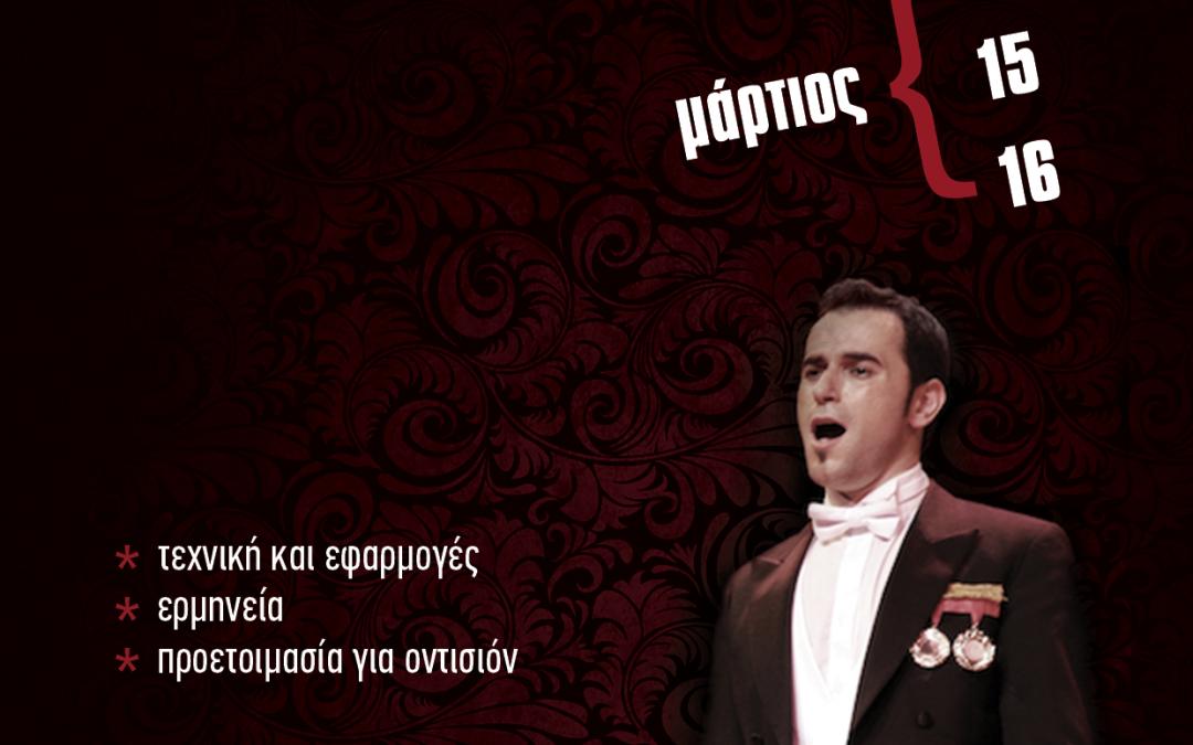 Σεμινάριο Φωνητικής (14-16.03.2014)