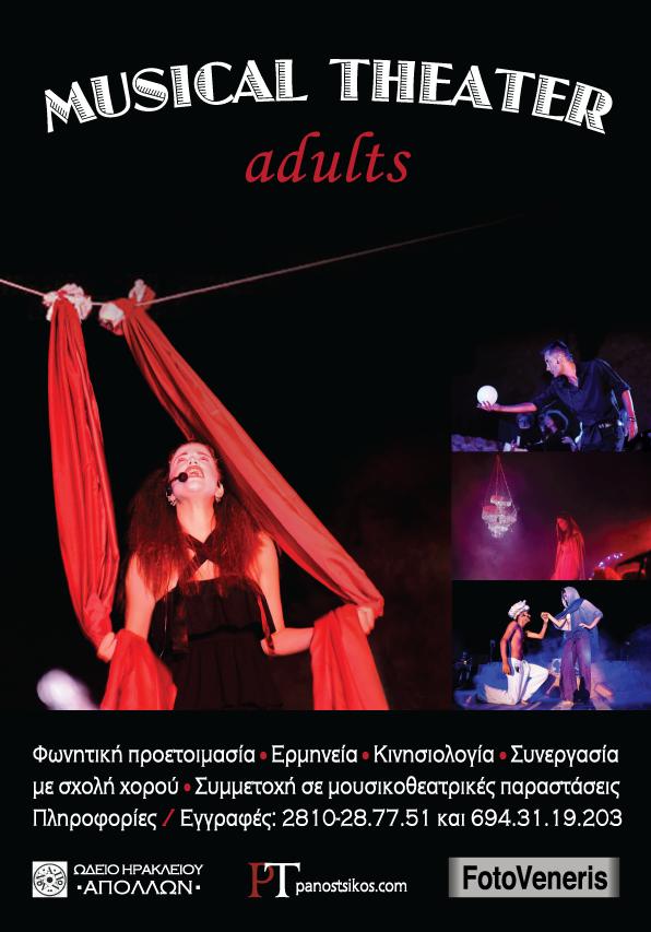 Τμήμα Μουσικού Θεάτρου για Ενήλικες